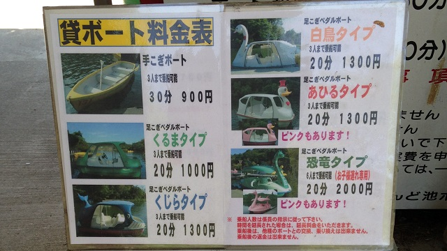 くろんど池ボート料金表の画像