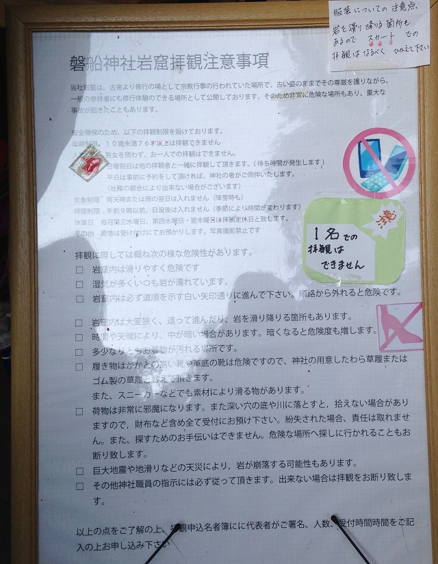磐船神社の画像11