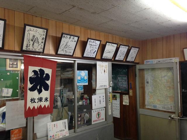 枚方凍氷店内の画像
