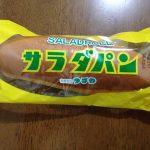 滋賀のサラダパン