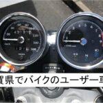 滋賀県でバイクのユーザー点検